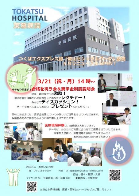 iwaukai_201603